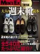 最高級靴読本番外編 大人の週末靴読本(ビッグマン・スペシャル)