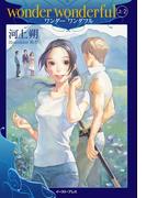 wonder wonderful 上・2(Regalo)