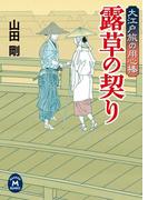 大江戸旅の用心棒 露草の契り(学研M文庫)