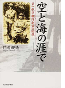 空と海の涯で 第一航空艦隊副官の回想 新装版 (光人社NF文庫)(光人社NF文庫)