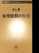 原発賠償の行方(新潮新書)(新潮新書)