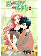 蛇とマリアとお月様(2)(プリンセス・コミックス)