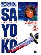 監察医 SAYOKO(3)(ヤングチャンピオン・コミックス)
