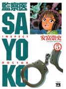 監察医 SAYOKO(5)(ヤングチャンピオン・コミックス)