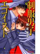 制服男子エゴイスト(プリンセスコミックス プチプリ)