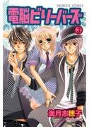 電脳ビリーバーズ(3)(プリンセス・コミックス)
