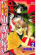【期間限定価格】代官山呪い屋st.(2)(ミステリーボニータ)