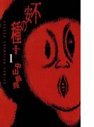 不安の種+(1)(少年チャンピオン・コミックス)