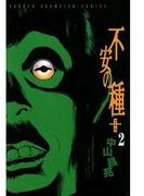 不安の種+(2)(少年チャンピオン・コミックス)