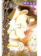 ヴァージン・ホテル(2)(プリンセスコミックス プチプリ)