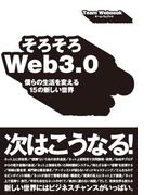 そろそろWeb3.0