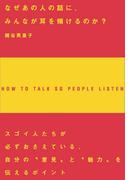 なぜあの人の話に、みんなが耳を傾けるのか?