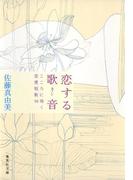 恋する歌音 こころに効く恋愛短歌50(集英社文庫)