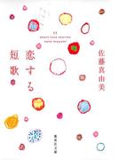 恋する短歌(集英社文庫)