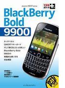 できるポケット+ BlackBerry Bold 9900