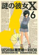 謎の彼女X(6)