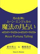月の女神とムーン・エンジェルの魔法の月占い