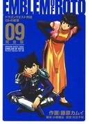 ドラゴンクエスト列伝 ロトの紋章 完全版9巻(ヤングガンガンコミックス)