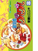 魔法陣グルグル8巻(ガンガンコミックス)