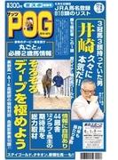『ザッツPOG』2012~2013(東スポ特別号)