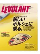 ル・ボラン2012年6月号 Lite版