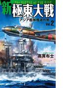 新極東大戦2(歴史群像新書)
