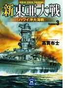新東亜大戦3(学研M文庫)