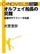 C★NOVELS Mini - オルフェイ船長の災難 - 紺碧のサリフィーラ外伝(C★NOVELS Mini)