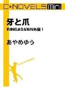 C★NOVELS Mini - 牙と爪 - RINGADAWN外伝1(C★NOVELS Mini)