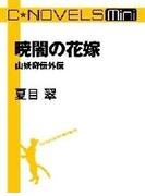 C★NOVELS Mini - 暁闇の花嫁 - 山妖奇伝外伝(C★NOVELS Mini)