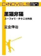 C★NOVELS Mini - 黒猫非猫 - ユーフォリ・テクニカ外伝(C★NOVELS Mini)