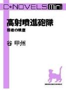 C★NOVELS Mini - 高射噴進砲隊 - 覇者の戦塵(C★NOVELS Mini)