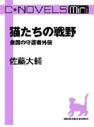 C★NOVELS Mini - 猫たちの戦野 - 皇国の守護者外伝(C★NOVELS Mini)