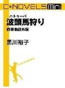 C★NOVELS Mini - 波頭馬狩り - 四界物語外伝(C★NOVELS Mini)