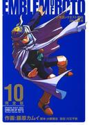 ドラゴンクエスト列伝 ロトの紋章 完全版10巻(ヤングガンガンコミックス)