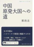 中国原発大国への道 (岩波ブックレット)(岩波ブックレット)