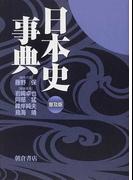 日本史事典 普及版