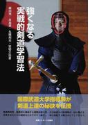 強くなる実戦的剣道学習法