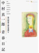 中村真一郎青春日記 (中村真一郎Collection)