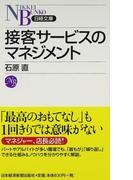 接客サービスのマネジメント (日経文庫)(日経文庫)