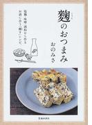 麴のおつまみ 塩麴・味噌・酒粕から作るお酒に合う「醸す」レシピ。