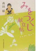 みをつくし献立帖 (ハルキ文庫 時代小説文庫)(ハルキ文庫)