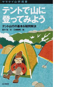 テントで山に登ってみよう テント山行の基本&疑問解決 (ヤマケイ山学選書)