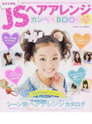 JSヘアアレンジカンペキBOOK 通学からおでかけまでもっとかわいくなるヘアアレンジをカンタンマスター (INFOREST MOOK)(INFOREST MOOK)