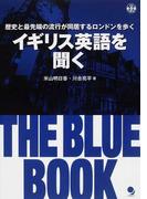 イギリス英語を聞く THE BLUE BOOK 歴史と最先端の流行が同居するロンドンを歩く
