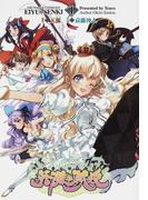 英雄*戦姫 1 (電撃ジャパンコミックス)(電撃ジャパンコミックス)