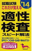 就職試験これだけ覚える適性検査スピード解法 SPI2・新CAB・GAB・Webテスト '14年版