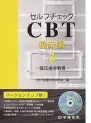 セルフチェックCBT Ver.3 臨床編 臨床歯学教育
