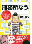 刑務所なう。 ホリエモンの獄中日記195日(文春e-book)