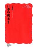 日本の税金 新版(岩波新書)